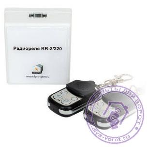 Радиореле RR-2/220 комплект ИПРо