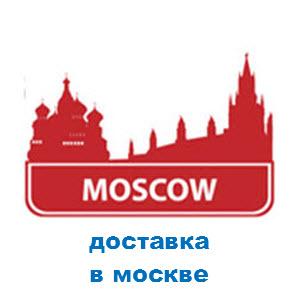 Купить в Москве