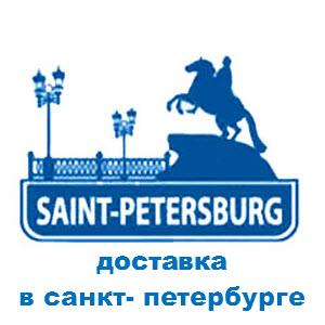 Купить в Санкт Петербурге