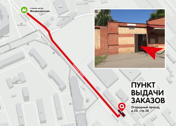ПВЗ Фонвизинская